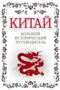 Дельнов А.А. - Китай. Большой исторический путеводитель обложка книги