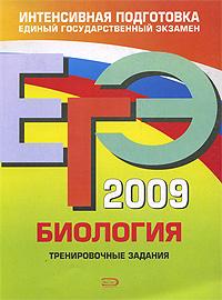 Лернер Г.И. - ЕГЭ - 2009. Биология. Тренировочные задания обложка книги