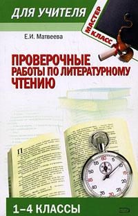 Матвеева Е.И. - Проверочные работы по литературному чтению: 1-4 классы обложка книги