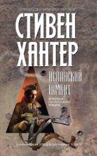 Хантер С. - Испанский гамбит' обложка книги