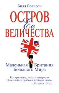 Брайсон Б. - Остров Ее Величества. Маленькая Британия большого мира обложка книги