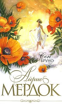 Мердок А. - Сон Бруно обложка книги