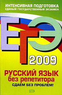 Голуб И.Б. - ЕГЭ - 2009. Русский язык без репетитора. Сдаем без проблем! обложка книги