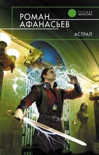 Астрал обложка книги