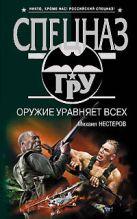 Нестеров М.П. - Оружие уравняет всех' обложка книги