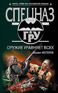 Нестеров М.П. - Оружие уравняет всех обложка книги