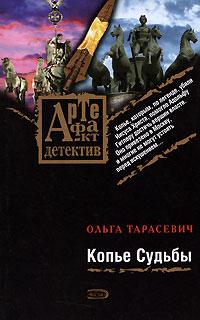 Копье Судьбы обложка книги