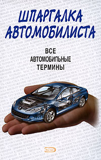Котляр В.В. - Шпаргалка автомобилиста. Все автомобильные термины обложка книги