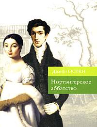 Обложка Нортэнгерское аббатство: роман Остен Д.