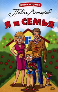Я и семья обложка книги