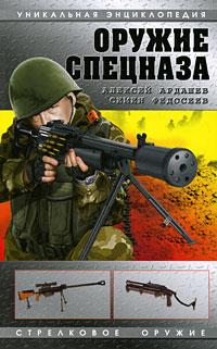 Оружие спецназа обложка книги
