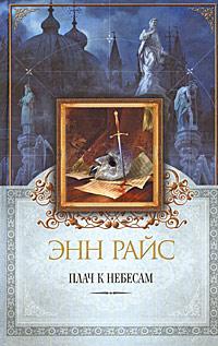 Плач к Небесам обложка книги