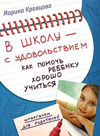 В школу - с удовольствием! Как помочь ребенку хорошо учиться Кравцова М.М.