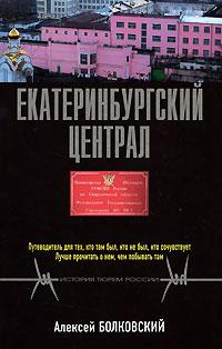 Болковский А.Л. - Екатеринбургский централ обложка книги