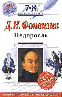 Фонвизин Д.И. - Недоросль: 7-8 классы (Текст, комментарий, указатель, учебный материал) обложка книги
