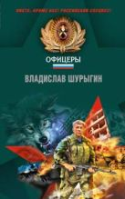 Шурыгин В.В. - Ломаем хребты волкам!' обложка книги