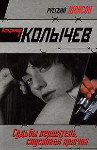 Колычев В.Г. - Судьбы вершитель, спусковой крючок обложка книги