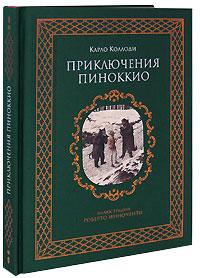 Коллоди К. - Приключения Пиноккио (ил. Р. Инноченти) обложка книги