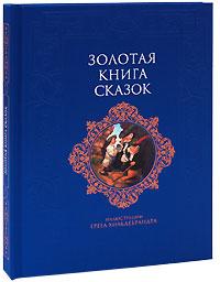 - Золотая книга сказок обложка книги