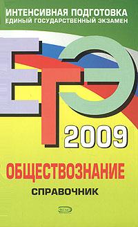 ЕГЭ - 2009. Обществознание. Справочник обложка книги