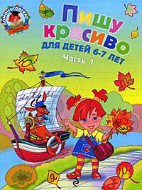 Пишу красиво: для детей 6-7 лет. Ч. 1 Володина Н.В.