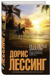Лето перед закатом обложка книги