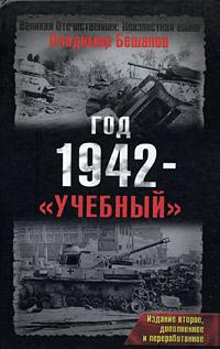 Год 1942 - учебный. 2-е изд., доп. и перераб. обложка книги