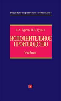 Гущин В.В., Гуреев В.А. - Исполнительное производство: учебник обложка книги
