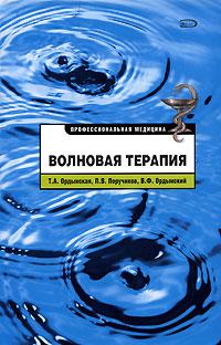 Ордынская Т.А., Поручиков П.В., Ордынский В.Ф. - Волновая терапия обложка книги