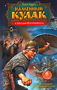Кууне Я. - Каменный Кулак и Хрольф-Потрошитель обложка книги