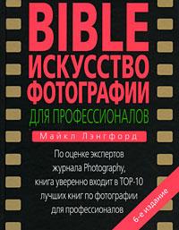 BIBLE. Искусство фотографии для профессионалов обложка книги