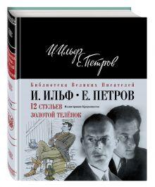 Ильф И.А., Петров Е.П. - 12 стульев. Золотой теленок обложка книги