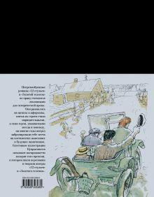 Обложка сзади 12 стульев. Золотой теленок И. Ильф, Е. Петров