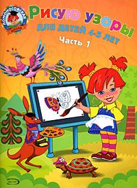 Рисую узоры: для детей 4-5 лет. Ч. 1 обложка книги