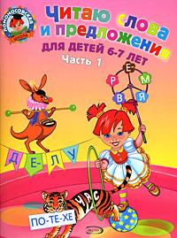 Читаю слова и предложения: для детей 6-7 лет. Ч. 1 обложка книги