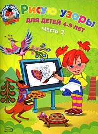 Рисую узоры: для детей 4-5 лет. Ч. 2 обложка книги