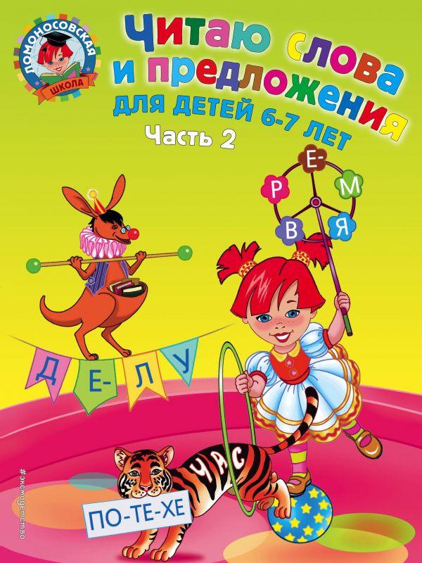 Книга Читаю слова и предложения для детей 6 7 лет Ч 2 ...