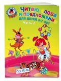 Читаю слова и предложения: для детей 6-7 лет. Ч. 2