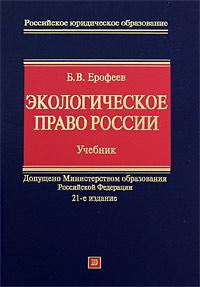 Ерофеев Б.В. - Экологическое право России: учебник. 21-е изд., перераб. и доп. обложка книги