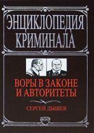 Дышев С.М. - Воры в законе и авторитеты' обложка книги
