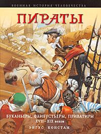 Констам Э. - Пираты. Буканьеры, флибустьеры, приватиры ХVII-ХIХ в.в. обложка книги