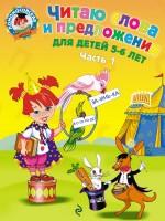 Читаю слова и предложения: для детей 5-6 лет. Ч. 1 обложка книги