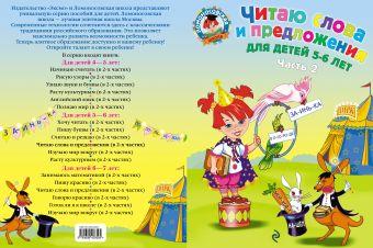 Читаю слова и предложения: для детей 5-6 лет. Ч. 2 Пятак С.В.