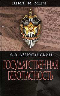 Государственная безопасность обложка книги