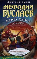 Мефодий Буслаев. Карта Хаоса. (+DVD)