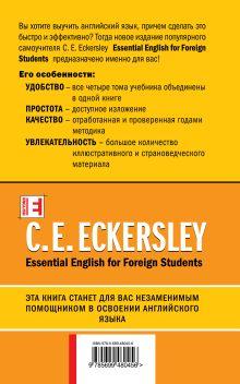 Обложка сзади Самоучитель английского языка (+CD) К.Э. Эккерсли