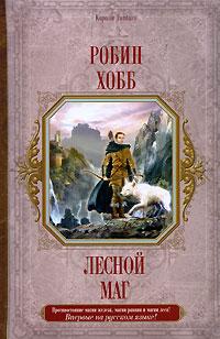 Хобб Р. - Лесной маг обложка книги