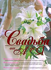 - Свадьба от А до Я обложка книги
