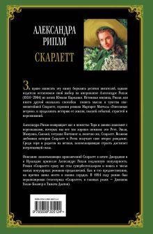 Обложка сзади Скарлетт Александра Рипли