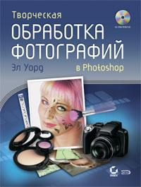 Творческая обработка фотографий в Photoshop. (+CD)
